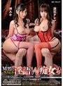 【数量限定】M男にささやき淫語W痴女 2 神ユキさんのパンティと生写真付き