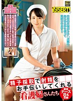DOHI-038 Nurse Who That Will Help Ejaculation With Sperm Collection