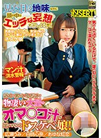 DOHI-043 Full Of Naughty Delusion Is In The Head But Looks Sober!Dirty Little Daughter Would Come Out Just Tremendous Mass Of Oma Co ○ Juice There Is A Man In The Vicinity!