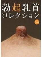 勃起乳首コレクション