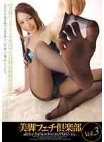 美脚フェチ倶楽部 Vol.3 香山蘭