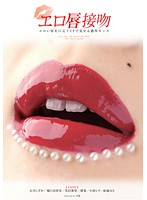 エロ唇接吻 エロい唇を口元ドUPで見せる濃厚キッス