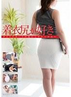 「着衣尻が好き タイトスカートの尻にこすりつけたい」のパッケージ画像