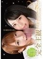 早乙女める(さおとめめる)の無料サンプル動画/画像3