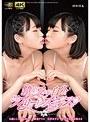 鏡の中の愛おしい自分とラブリーレズキッス