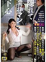 考察妄想倶楽部 隠れて濡れマン下心 DOKS-476画像