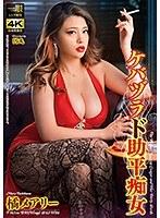 ケバヅラド助平痴女 橘メアリー DOKS-484画像
