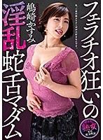フェラチオ狂いの淫乱蛇舌マダム 嶋崎かすみ DOKS-491画像