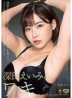 深田えいみのワキ DOKS-506画像