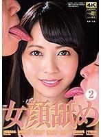 女顔舐め 2 DOKS-514画像