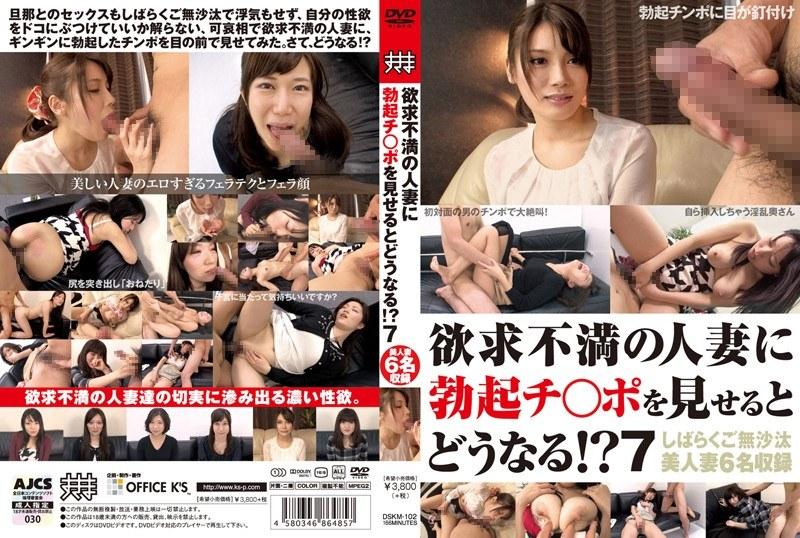 [DSKM-102] 欲求不満の人妻に勃起チ○ポを見せるとどうなる!? 7 フェラ 素人