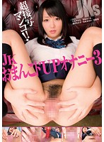 「JKおまんこドUPオナニー 3」のパッケージ画像