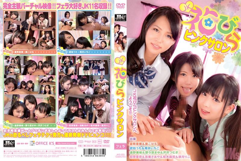 [JKS-053] JK花びらピンクサロン 吉美さあや 青井いちご 通野未帆 JKS