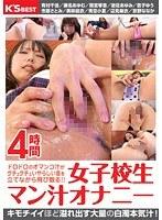 「女子校生マン汁オナニー 4時間」のパッケージ画像