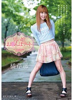Image PAD-002 Dating TachibanaSeri那 Po N Daughter Of Man Contact ●