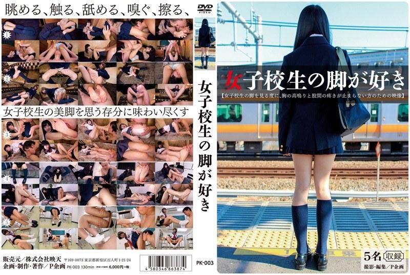 制服 PK-003 女子校生の脚が好き  足コキ  脚フェチ  その他フェチ