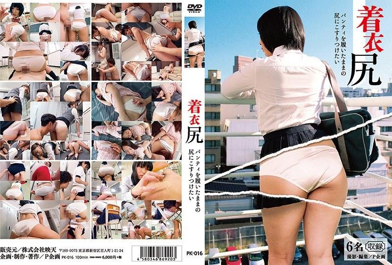 [PK-016] 着衣尻 パンティを履いたままの尻にこすりつけたい 人妻 女子校生