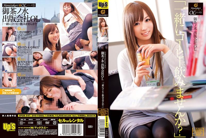 CENSORED UPSM-047 ハナザカリOLシリーズ 9 御茶ノ水 出版会社OL, Reup