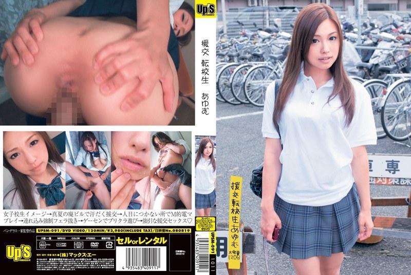 [UPSM-091] 援交 転校生 あゆむ 単体作品 ハメ撮り