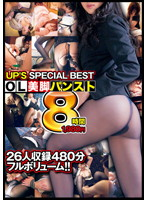 「UP'S SPECIAL BEST 8時間 OL美脚パンスト」のパッケージ画像