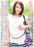 Amateur Wife Of [Limited Edition] Real!Determination Arafo Wife AV Debut Saeki Kotomi With A Smile