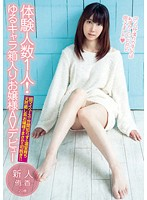 UPSM-250 - One Persons Experience!Character Boxed Princess AV Debut Yuka You Loose