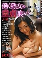 働く熟女の童貞喰い 2