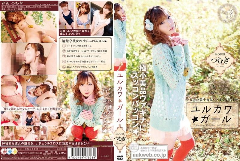 Yurukawa Tsumugi Girl ☆