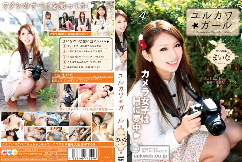 h 170aao024pl AAO 024 ユルカワ☆ガール まいな ☆ AAO024 I Can Not Stop Yurukawa Girl