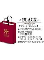【数量限定】プレミアムADULTバッグ2 BLACK