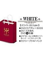 【数量限定】プレミアムADULTバッグ2 WHITE