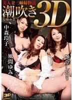 潮吹き3D 美人妻三姉妹物語