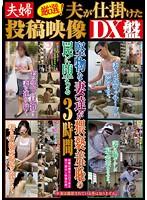 「夫婦 厳選!夫が仕掛けた投稿映像DX盤 堅物な妻達が猥褻羞恥の罠に堕ちる3時間」のパッケージ画像
