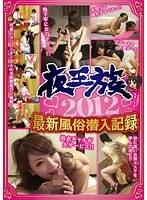 夜王族2012最新風俗潜入記録