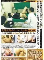 「変態医師のセクハラ診療 DX もう誰も信用できない!まさか、お医者さんがこんなワイセツな事をしているなんて…!」のパッケージ画像