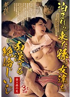 OIZA-006 - Unequaled Jiiji To Pervert Friends Grandson Who Came To Stay