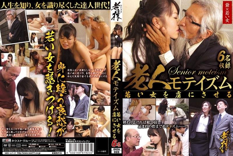 [OIZA-023] 老人モテイズム 若い女を虜にさせる おりえあん 宮崎由麻 OIZA