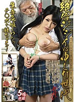 OIZA-025 - The Discipline In The Land Charme ◯ Port Of The Eagle Unequaled Old Man VS Space Generation Minx!