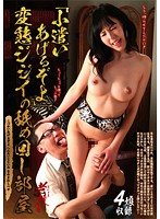 OIZA-026 - Room Once Licking Transformation Of Old Man, I'll Raise Pocket Money