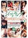 業界No.1ふたなりレズ名場面全集 4時間30分SP!! PART4