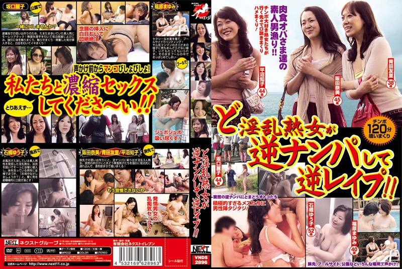 [VNDS-2896] ど淫乱熟女が逆ナンパして逆レイプ!! 石橋ゆう子 福原まゆみ 阪田奈美