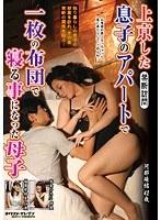 上京した息子のアパートで一枚の布団で寝る事になった母子