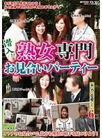 「潜入!!熟女専門お見合いパーティー」のパッケージ画像