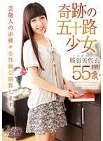 「奇跡の五十路少女 稲羽美代子 55才」のパッケージ画像