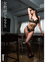 HMGL-145 Woman Teacher Glamorous Yuikawa Misaki