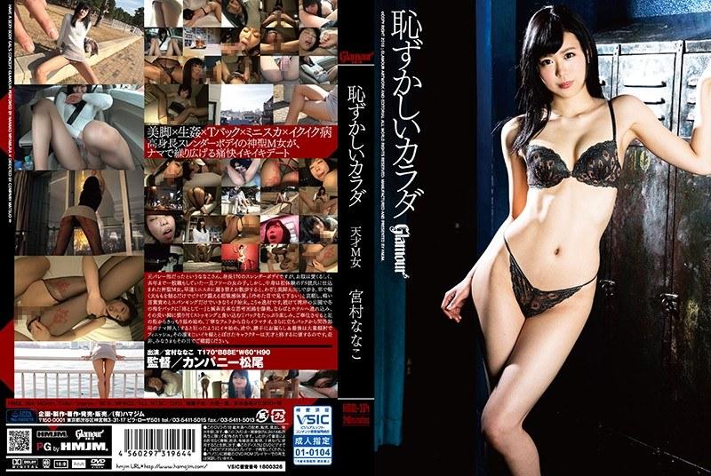 HMGL-164 Embarrassing Body Genius M Women Miyamura Nanako