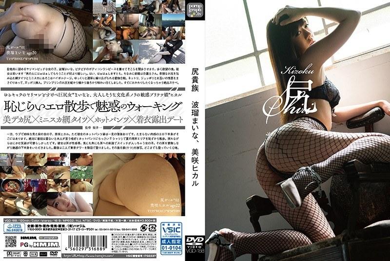 [VGD-188] 尻貴族 波瑠まいな、美咲ヒカル 尻フェチ ドキュメンタリー HMJM