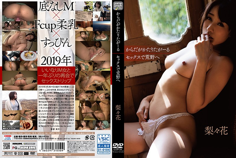 VGD-200 Body Does The Talking Fucking Into The Wild Ririka