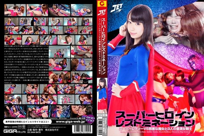 [GBTB-02] スーパーヒロインレズドミネーション スーパーレディーVS邪悪な魔女と3人の豊満女戦士 大迫直子 GBTB