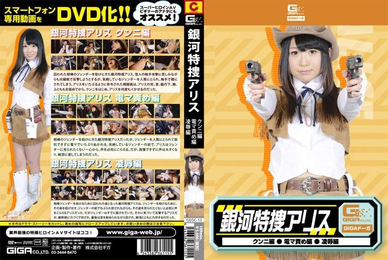 gdsc15 銀河特捜アリス(クンニ編・電マ責め編・凌辱編)